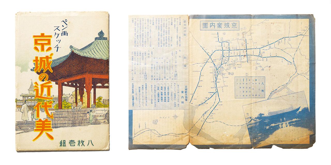 80년 전의 관광 지도를 들고 떠나는 경성 여행.