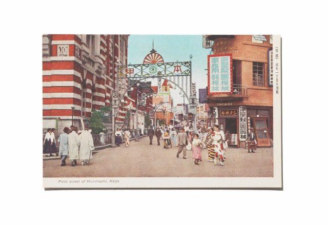롯데백화점 영플라자, 신세계백화점 본점, 신라호텔, 충무로의 80년 전, 경성 시절.