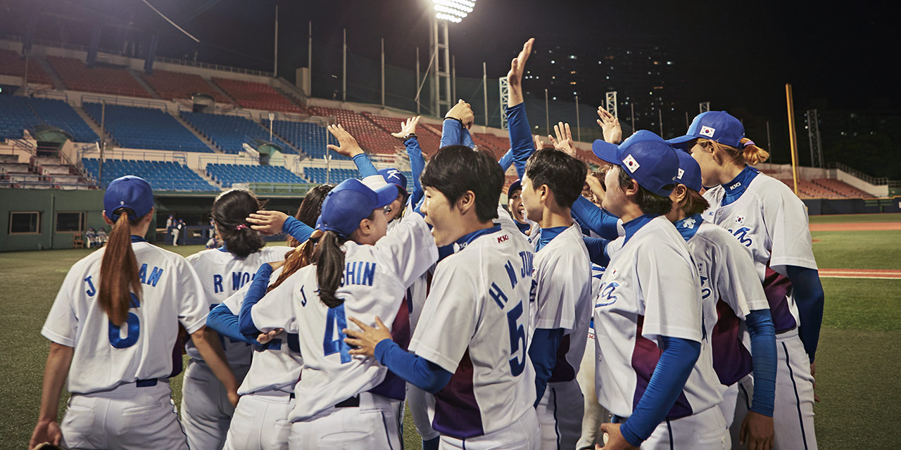 여자 국가대표는 좋아서 하는 야구를 한다.
