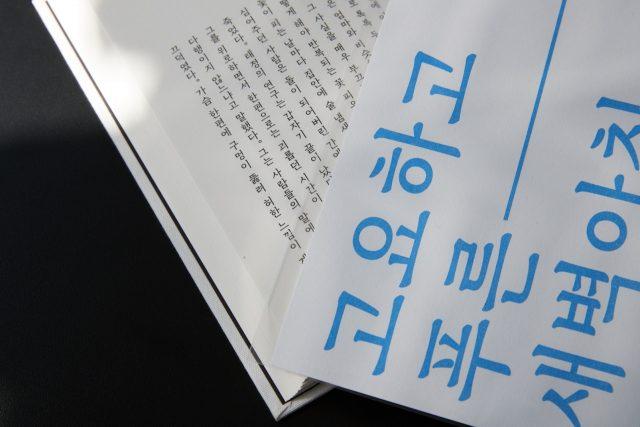 채희준 작가의 '청월체'로 신건모 작가가 완성한 책 와 '청조체'로 디자인한 엽서.