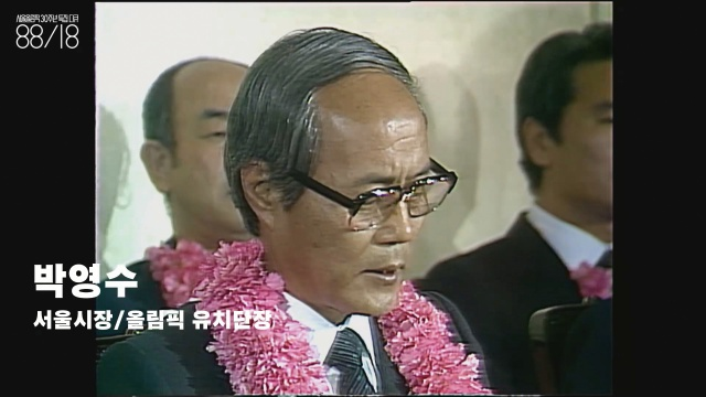 박영수(1928~2003) 서울올림픽 개최 확정 당시 서울시장 겸 올림픽유치단장. 그는 이 영상에서 서울이  올림픽 개최지로 선정되었다는 소식을 전하며 목이 메는  모습을 보였다.