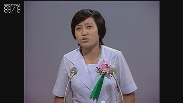 """웅변 대회 수상자 2(?~) 이 학생은 서울올림픽 개최의 쾌거를 웅변했다. 일본 나고야와의 경쟁에서 승리한 것을 """"36년간 짓눌렸던 아픔을 씻어주는 듯""""이라고 표현했다. 표정에서 진정성이 보인다."""