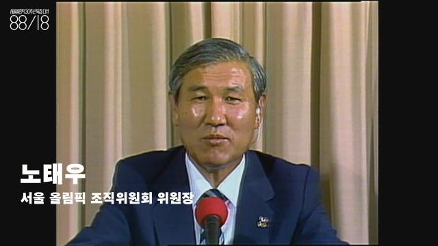 노태우(1932~) 이 다큐멘터리 안에서 직업이 바뀐 후에도 등장하는 유일한 사람이다. 초반부의 노태우는 서울올림픽조직위원회 위원장으로 등장한다.