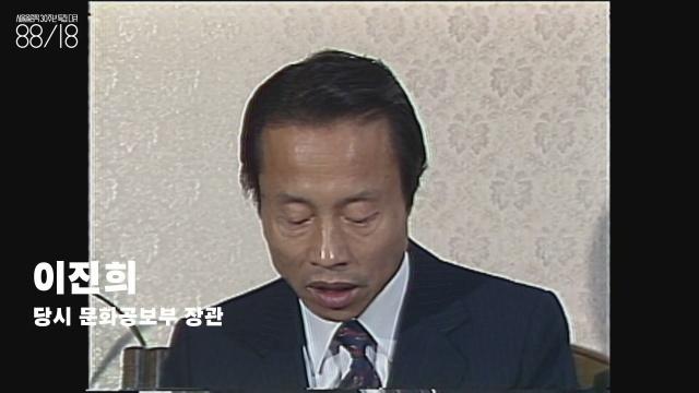 이진희(1932~) 당시 문화공보부 장관.