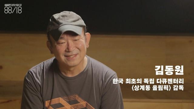 """김동원(1955~) 올림픽 때문에 쫓겨난 사람들을 다룬 <상계동 올림픽>을 만들었다. """"(평소에는 영상 이용료를 받지 않지만) KBS라면 받아야지""""라고 말했다고 한다. 물론 KBS도 지불했다."""