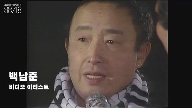 백남준(1932~2006)