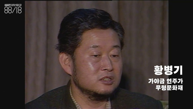 황병기(1936~2018) 가야금 연주가. 다큐멘터리에서는 백남준의 이야기를 해석해서 들려주었다. 2018년 1월 31일 세상을  떠났다.