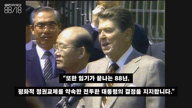 """로널드 레이건(1911~2004) 미국 40대 대통령, 33대 캘리포니아 주지사. 이 장면은 """"임기가 끝나는 1988년 평화적 정권 교체를 약속한 전두환 대통령의 결정을 지지한다""""라고 말하는 순간이다. 역사적인 투샷."""
