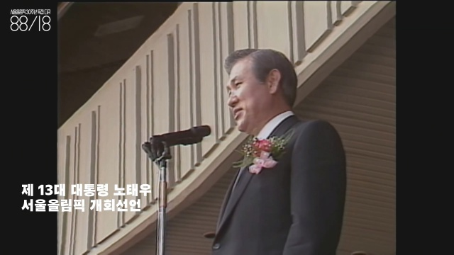 노태우(1932~) 다큐멘터리 후반부에 노태우는 대한민국 13대 대통령으로 등장한다. 대통령이 되자  카메라 앵글이 달라진 것도  관전 포인트.