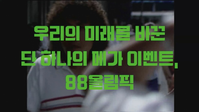 2018년 한국에서 가장 문제적인 다큐멘터리 '88/18'이 만들어지기까지.