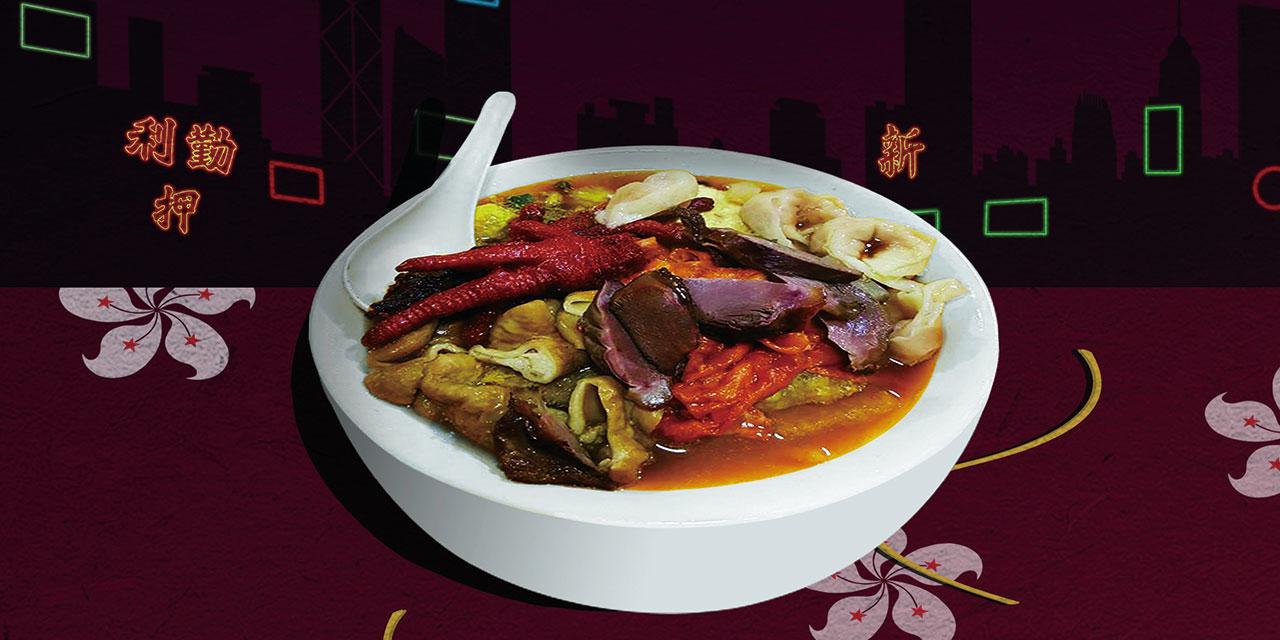 지구상의 모든 식재료가 요리에 들어가는 홍콩의 맛.