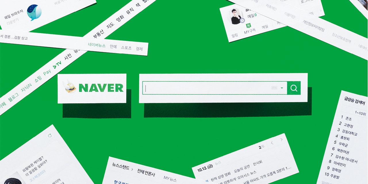 네이버는 녹색 검색창을 통해 다시 한번 새로운 네이버가 되고자 한다.