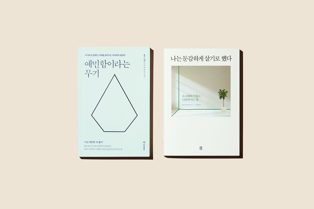 예민함과 둔감함을 잘못 이해하는 세상에 말을 거는 두 권의 책.