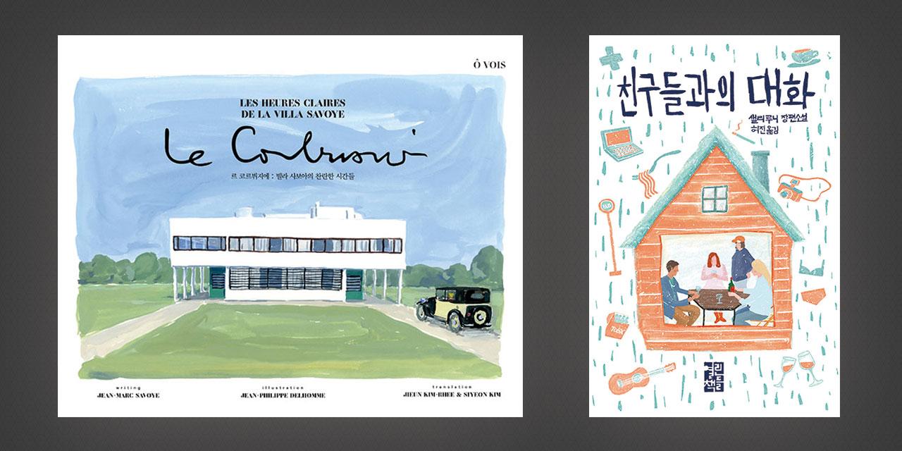 새로운 여행과 새로운 관계에 주목하는 신간 도서 두 권을 소개한다.