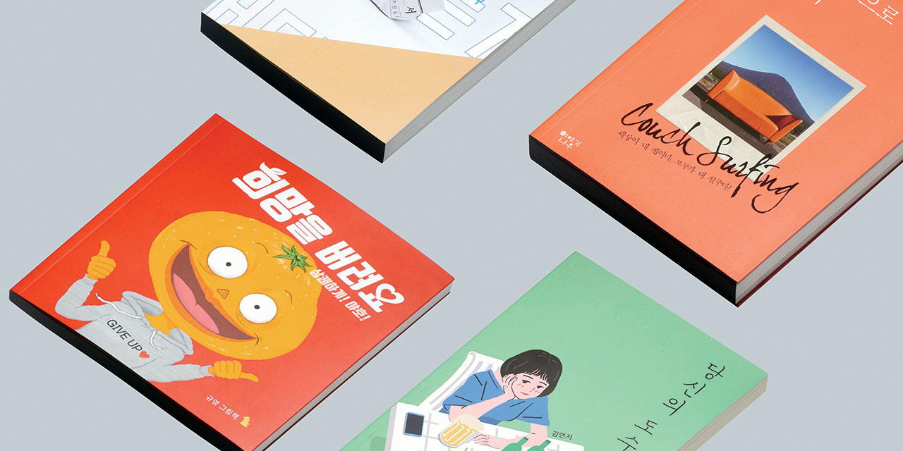 '퇴근길 책 한 잔' 대표 김종현은 '대충살자'보단 하고 싶은 대로 산다.