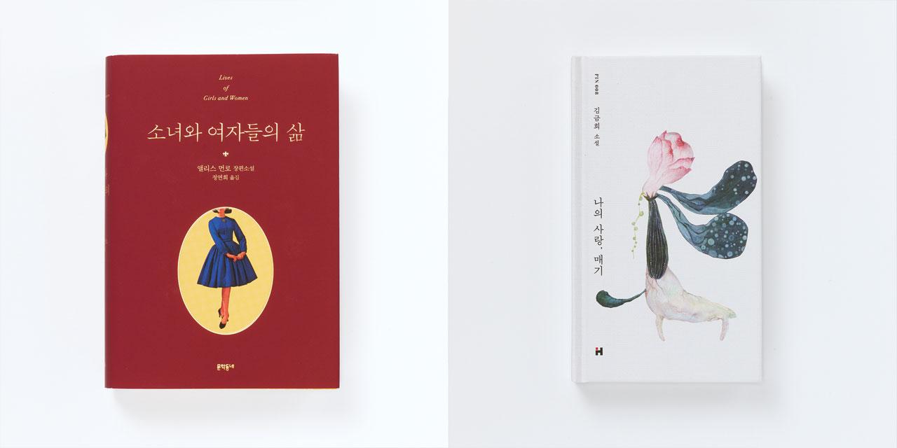 사랑과 여성에 관한 통찰이 담긴 신간 소설 두 권을 추천.