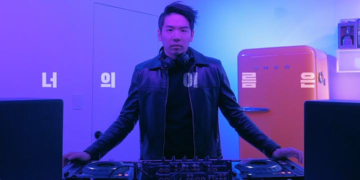 있는 노래를 가지고 새로운걸 창조하는 DJ 레이든을 만났다.