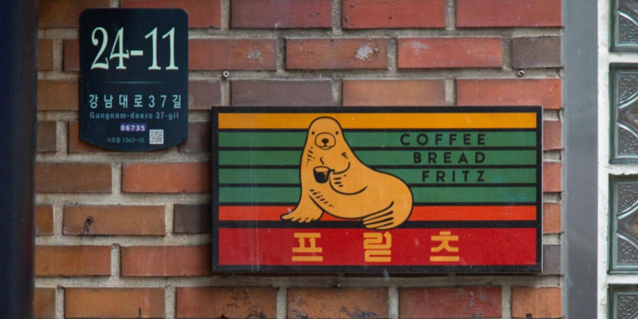 고집있는 서울 카페.