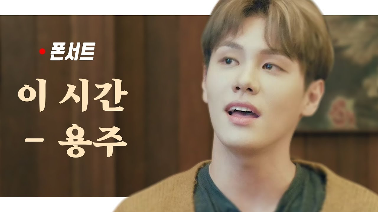 '신성' 솔로 가수 용주(YongZoo)가 유튜브 채널 '에콰티비'의 '폰서트'에 출연해 노래 실력을 발휘했다.