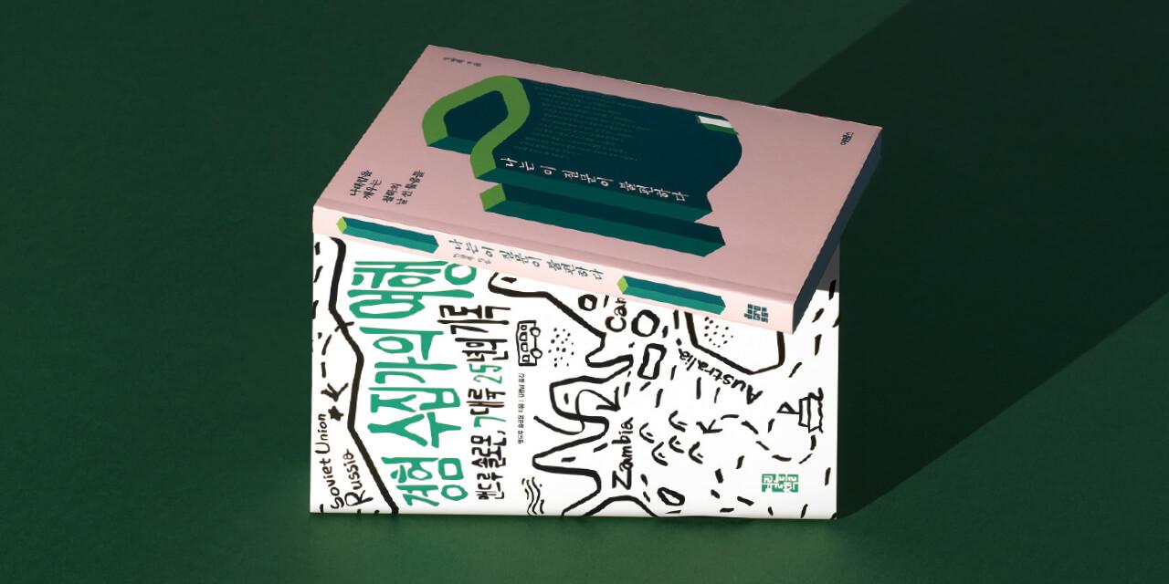 질문가와 경험가의 책.