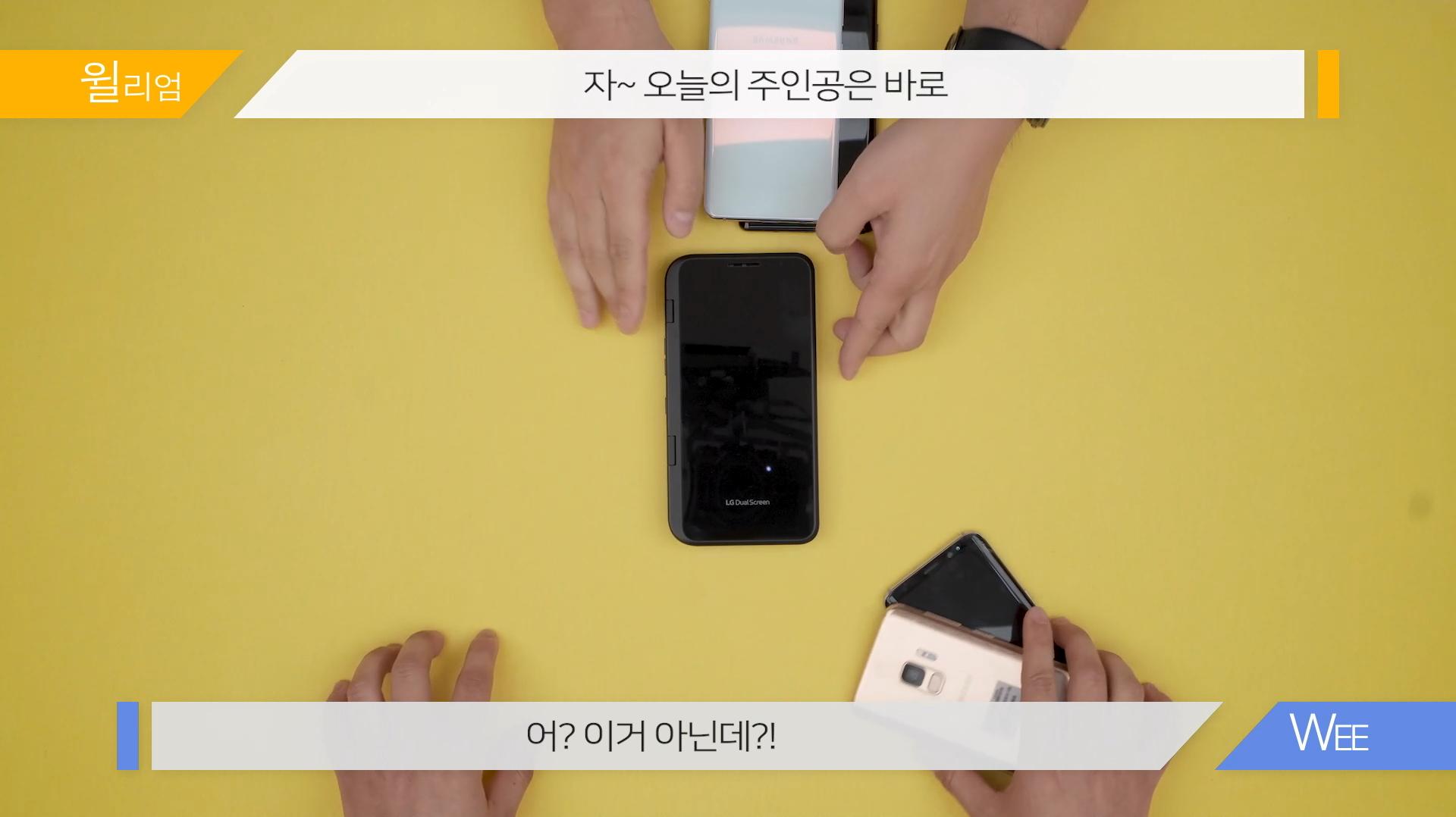 테크체크 6화 LG V50 씽큐 편 캡처화면 1.