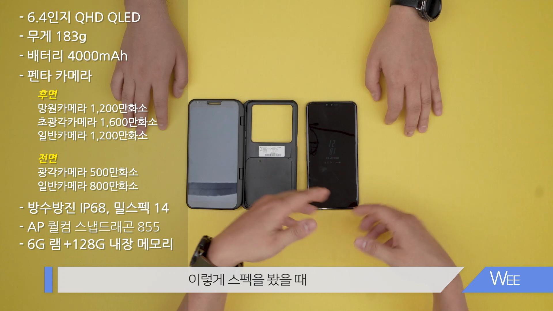 테크체크 6화 LG V50 씽큐 편 캡처화면 3.
