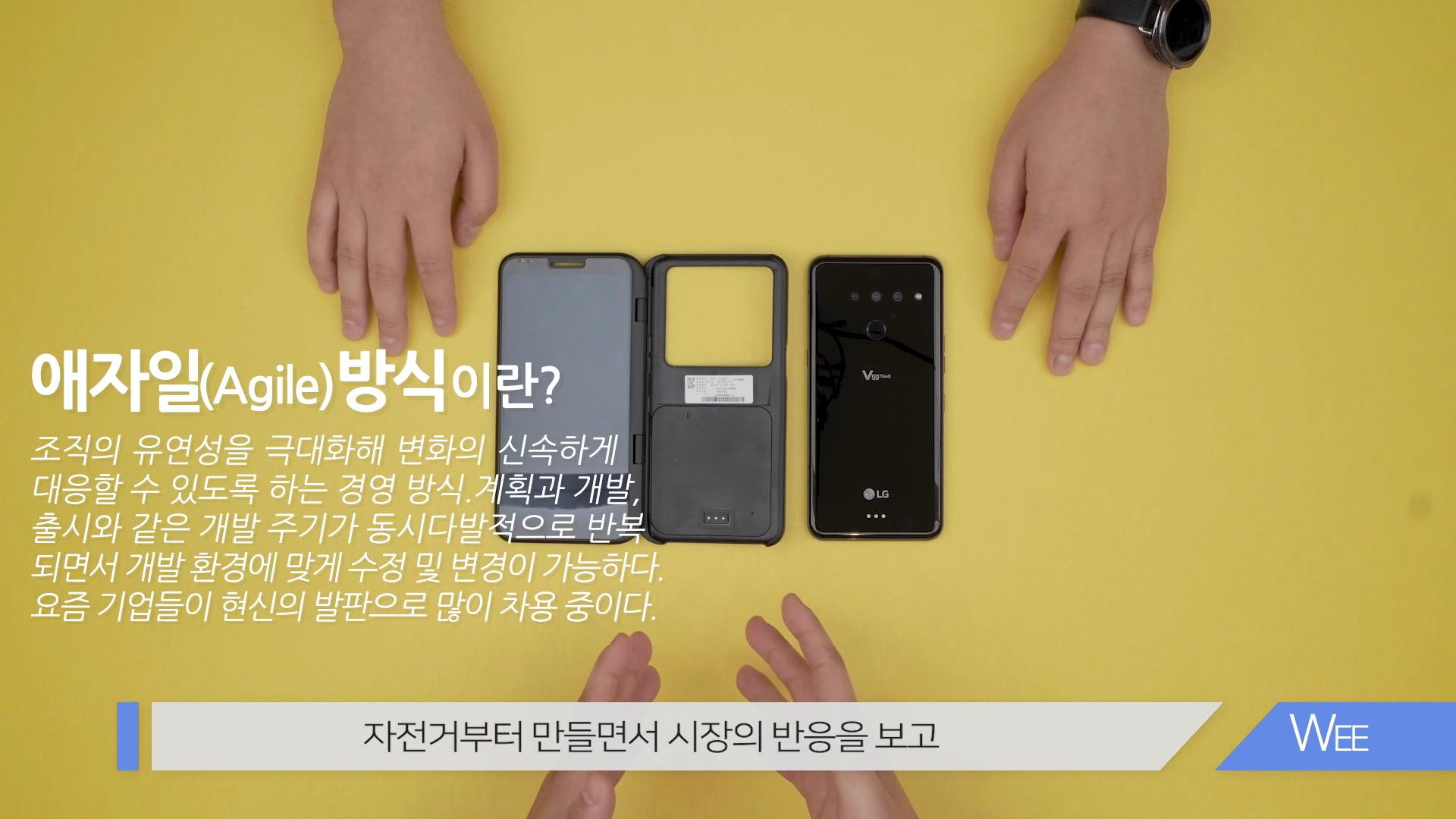 테크체크 6화 LG V50 씽큐 편 캡처화면 4.
