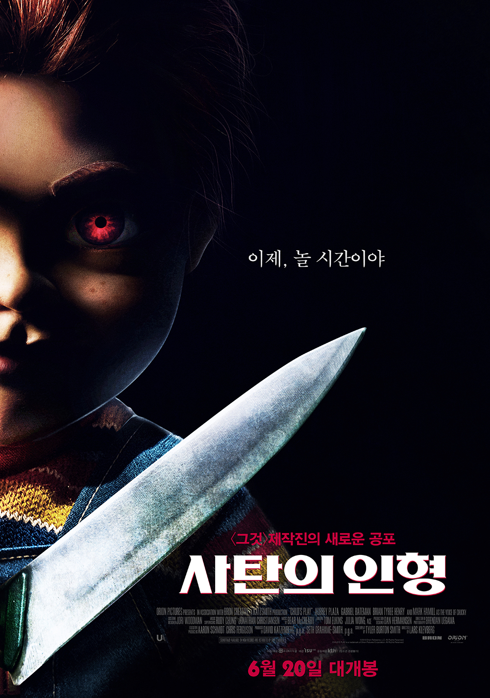 영화 '사탄의 인형'이 31년 만에 리부트로 다시 돌아왔다. 1편의 아성을 무너뜨리기에는 갈 길이 꽤 멀어 보인다.